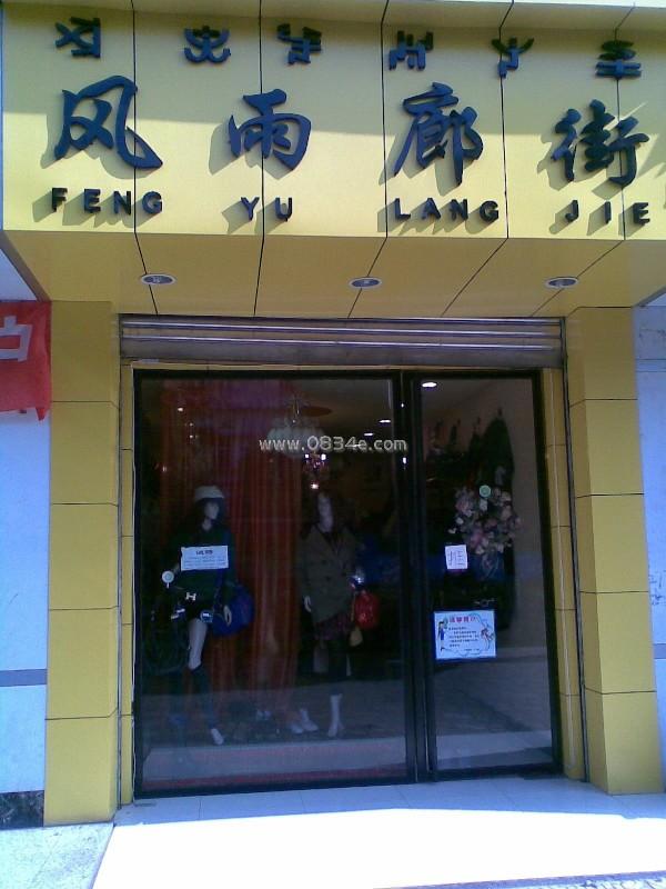 风雨廊街女鞋 小型鞋店装修效果图 鞋子摆设图片