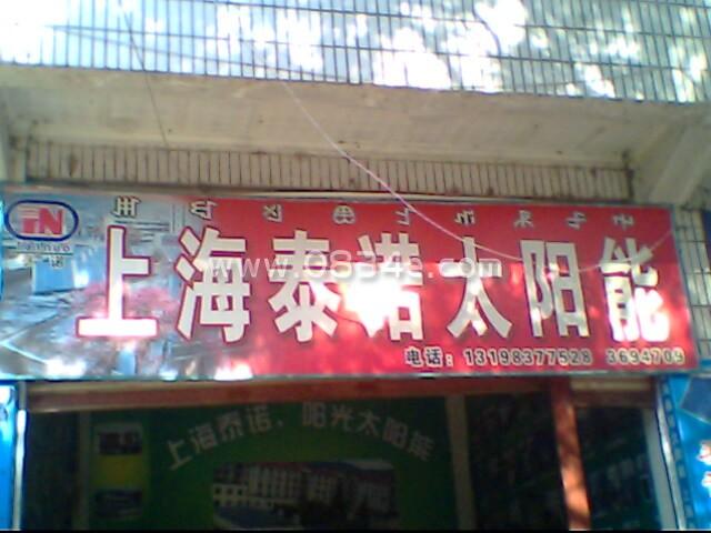 上海泰诺太阳能热水器有限公司