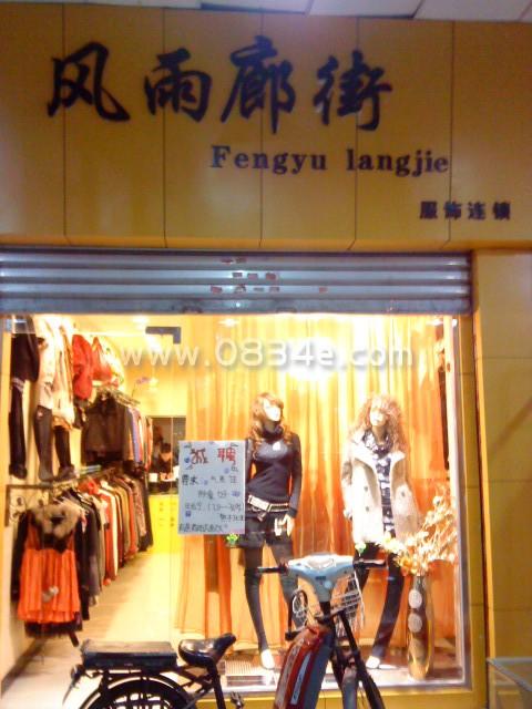 风雨廊街 西昌店