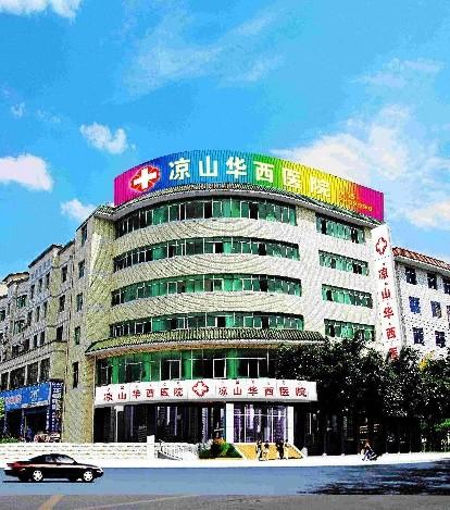 挂号篇   华西医院门诊部设专科   四川市民热衷扎堆大医院